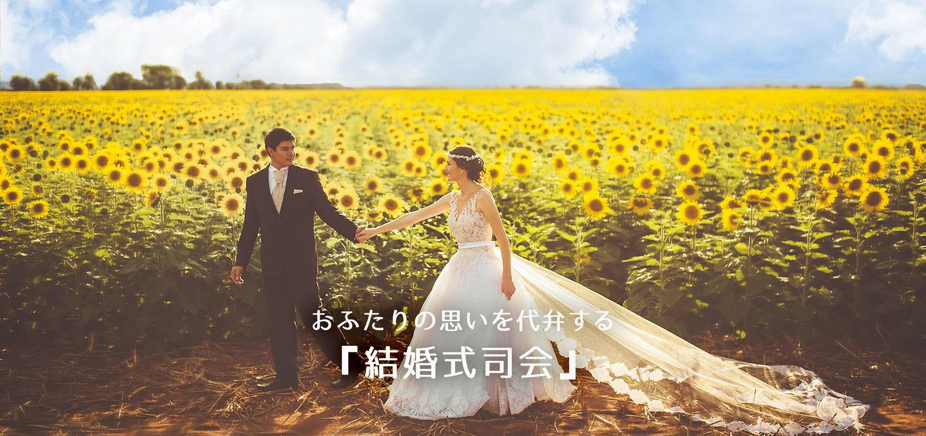 結婚式司会